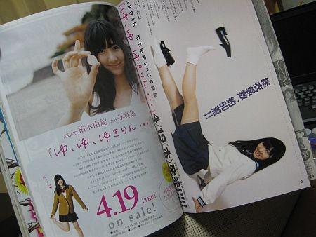 f:id:da-i-su-ki:20120412214710j:image