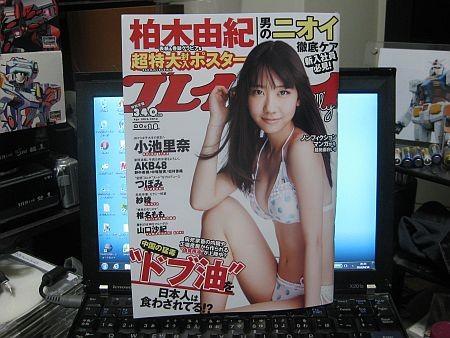 f:id:da-i-su-ki:20120416204100j:image