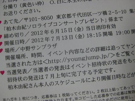 f:id:da-i-su-ki:20120419203653j:image