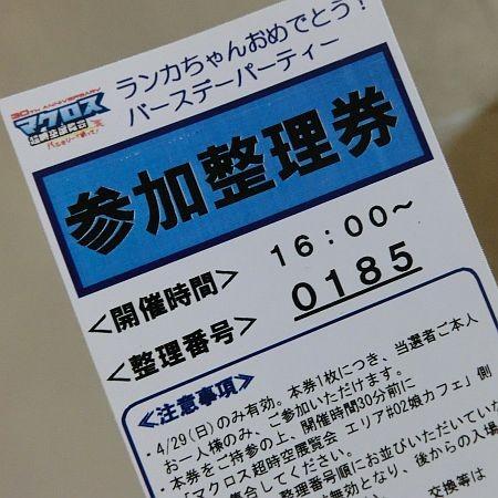 f:id:da-i-su-ki:20120430141003j:image