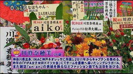 f:id:da-i-su-ki:20120503162645j:image