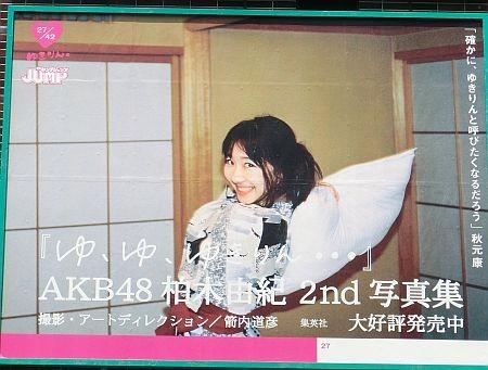 f:id:da-i-su-ki:20120504020346j:image
