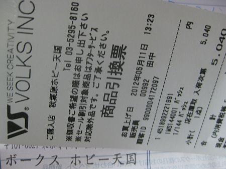 f:id:da-i-su-ki:20120511202708j:image