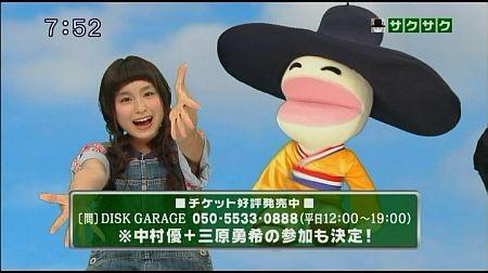 f:id:da-i-su-ki:20120518053941j:image