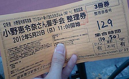 f:id:da-i-su-ki:20120520162635j:image