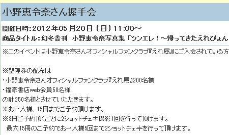 f:id:da-i-su-ki:20120520163503j:image