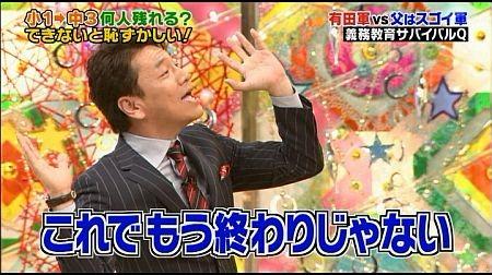f:id:da-i-su-ki:20120613224819j:image