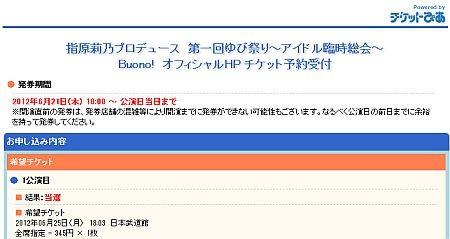 f:id:da-i-su-ki:20120614005042j:image