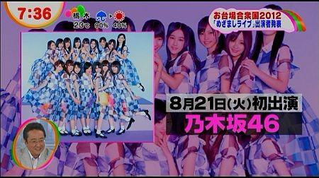f:id:da-i-su-ki:20120622210441j:image