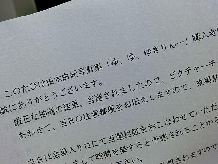 f:id:da-i-su-ki:20120701153309j:image