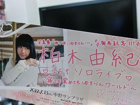 f:id:da-i-su-ki:20120701153401j:image