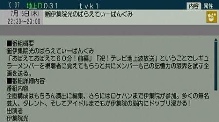 f:id:da-i-su-ki:20120704003829j:image
