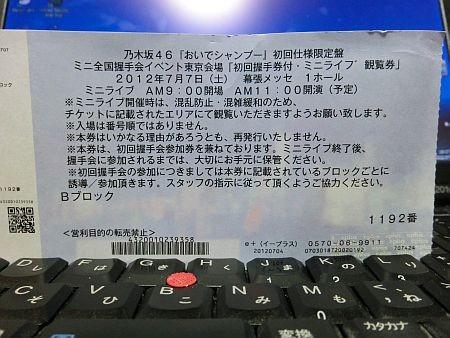 f:id:da-i-su-ki:20120707191400j:image