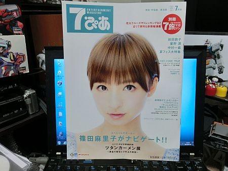 f:id:da-i-su-ki:20120718165213j:image