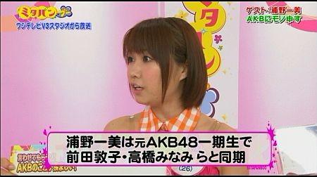 f:id:da-i-su-ki:20120722205026j:image