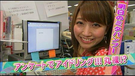 f:id:da-i-su-ki:20120722212948j:image