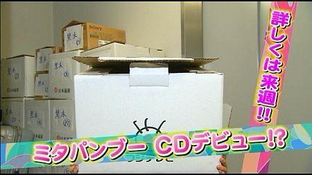 f:id:da-i-su-ki:20120722214050j:image