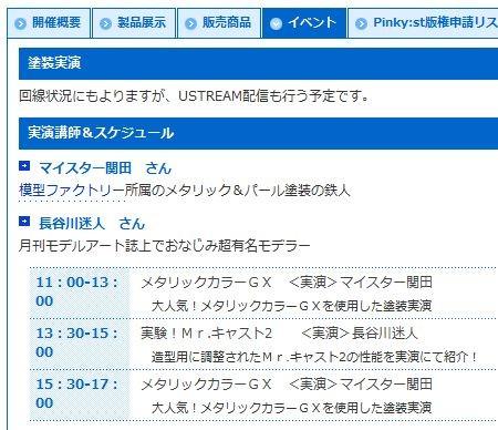 f:id:da-i-su-ki:20120729220854j:image