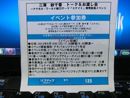 f:id:da-i-su-ki:20120802053225j:image
