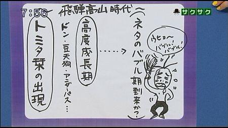 f:id:da-i-su-ki:20120804194402j:image