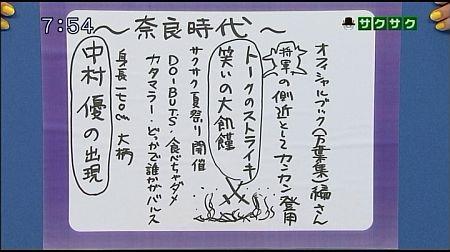 f:id:da-i-su-ki:20120804194404j:image