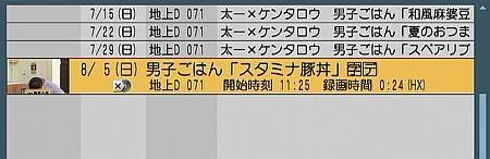 f:id:da-i-su-ki:20120805134310j:image