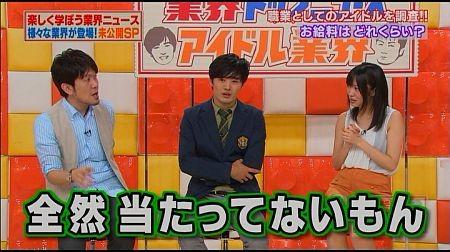f:id:da-i-su-ki:20120812102637j:image