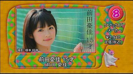 f:id:da-i-su-ki:20120812193250j:image