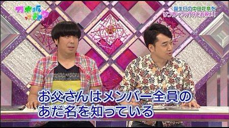 f:id:da-i-su-ki:20120827003717j:image