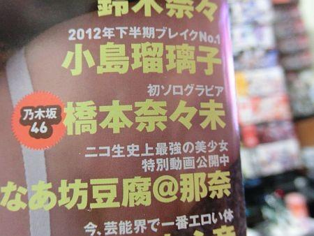 f:id:da-i-su-ki:20120903223544j:image