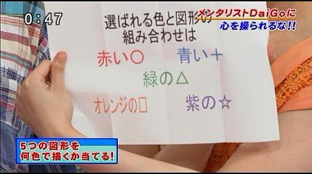 f:id:da-i-su-ki:20120918222138j:image