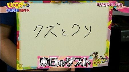 f:id:da-i-su-ki:20120922145204j:image