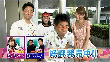 f:id:da-i-su-ki:20120922203446j:image