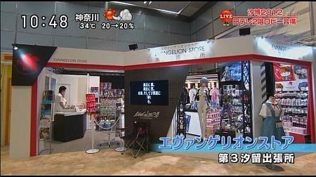 f:id:da-i-su-ki:20120922234037j:image