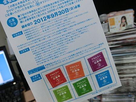 f:id:da-i-su-ki:20120928175237j:image