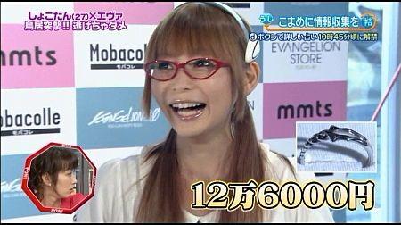 f:id:da-i-su-ki:20121006005712j:image