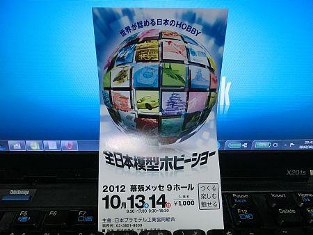 f:id:da-i-su-ki:20121014205057j:image