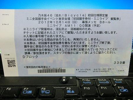 f:id:da-i-su-ki:20121014205114j:image