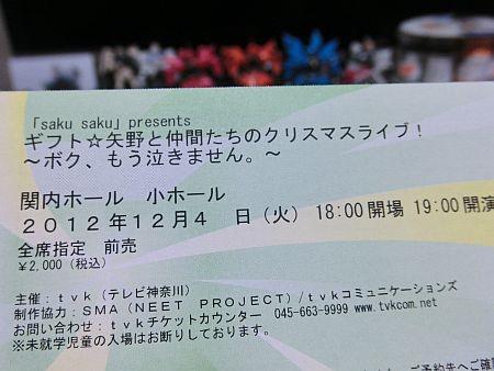 f:id:da-i-su-ki:20121108225718j:image