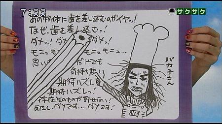 f:id:da-i-su-ki:20121110043810j:image