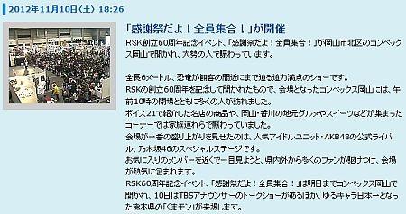 f:id:da-i-su-ki:20121112005402j:image