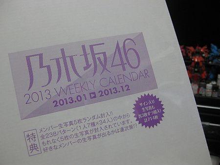 f:id:da-i-su-ki:20121117080641j:image