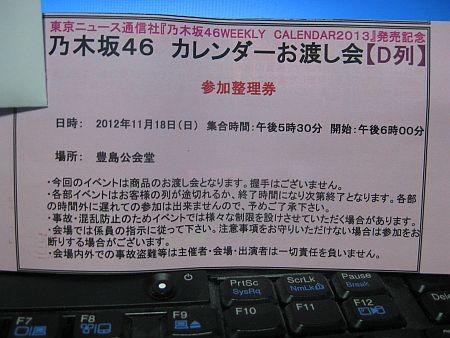 f:id:da-i-su-ki:20121117190255j:image