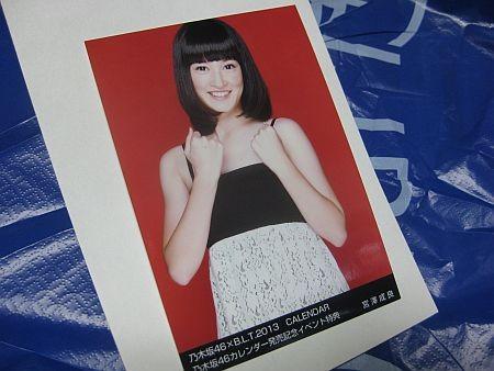 f:id:da-i-su-ki:20121118211652j:image