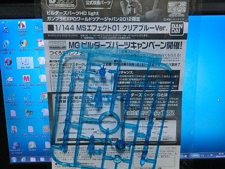 f:id:da-i-su-ki:20121124185940j:image