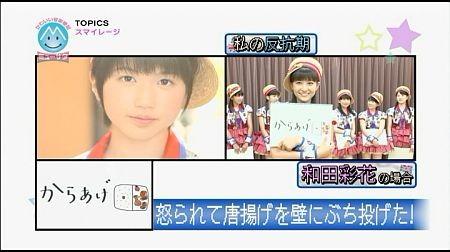 f:id:da-i-su-ki:20121208142403j:image