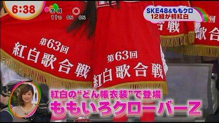 f:id:da-i-su-ki:20121231004715j:image
