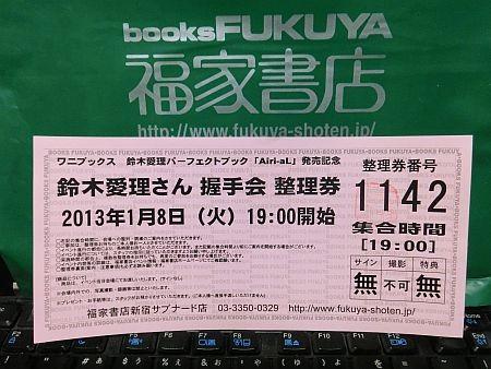 f:id:da-i-su-ki:20130104181317j:image