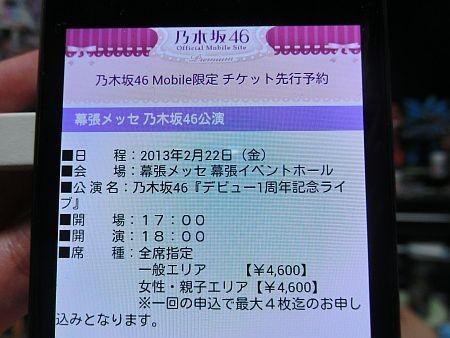 f:id:da-i-su-ki:20130204004308j:image