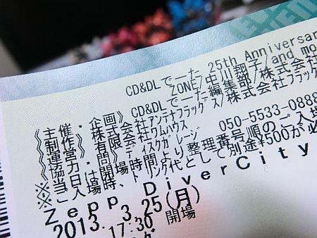 f:id:da-i-su-ki:20130216210439j:image